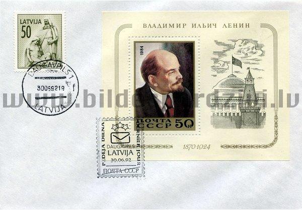 Marka: PSRS pēdējā diena Daugavpils