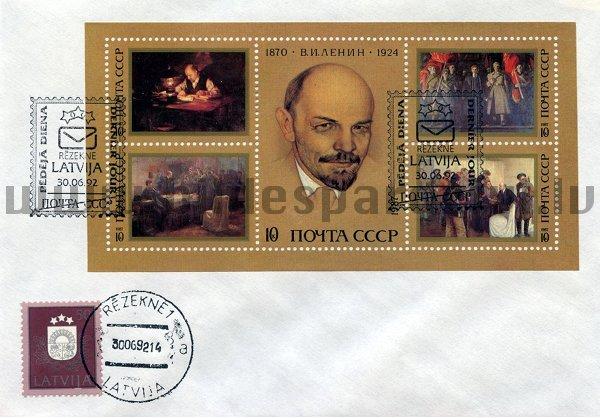 Marka: PSRS pēdējā diena Rēzekne