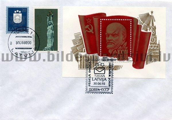 Marka: PSRS pēdējā diena Tukums